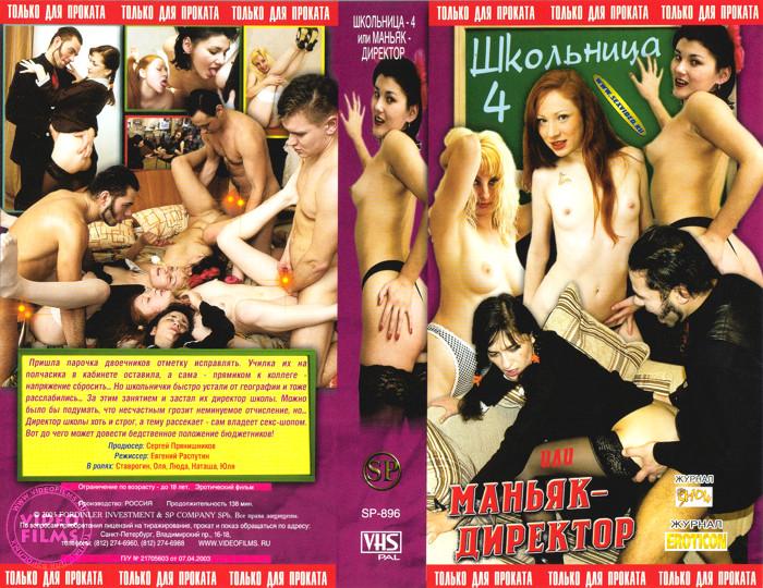 фильм школьница порнушка скачать 13