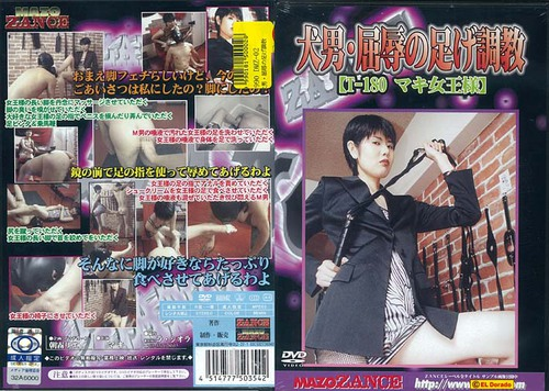 Under Foot of Men Trained Dog Humiliation Mistress Maxima DMZ-02 Asian Femdom
