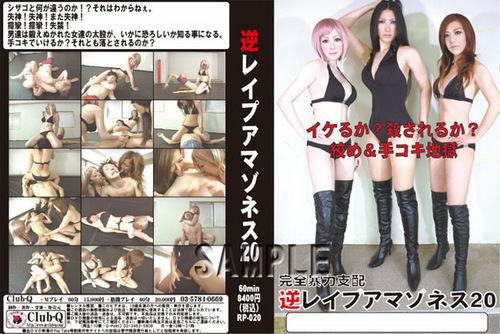RP-020 Reverse Rape 20 Asian Femdom