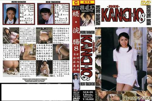 Scat Enema SEK-08 Asian Scat Enema