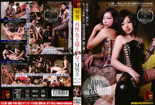 DSMK-002 Queen and Kinky woman 2 Asian Femdom