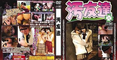 Lesbian Scat Kanon and Ringo Asian Scat Scat