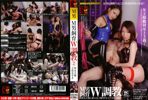 DSMJ-002 M guy education 2 Asian Femdom