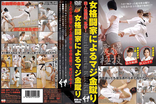 NFDM-144 Female fighters serious ballbusting Asian Femdom