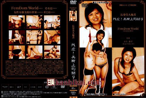 Femdom Scat FKD-40  Asian Scat Scat Femdom