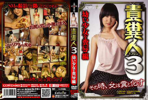 Japanese Scat COWD-003  Asian Scat Scat