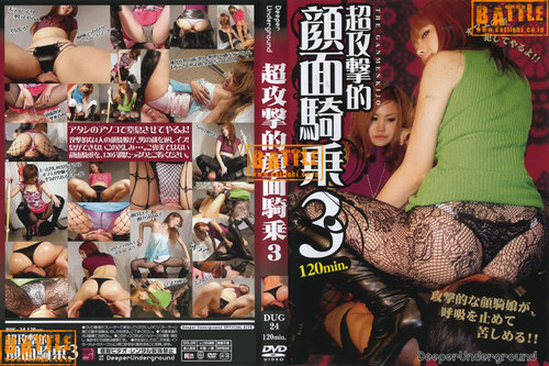 Aggressive Face-Sitting 3 DUG-24   Asian Femdom