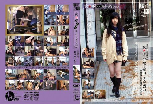 Queen Scout Audition MAS007    Asian Femdom