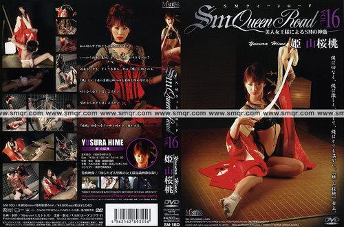 SM-16D  SM QueenRoad Vol.16       Asian Femdom BDSM
