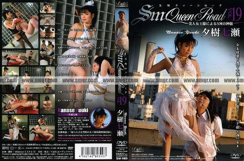 SM-19D  SM QueenRoad Vol.19  Asian Femdom BDSM
