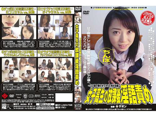 Femdom DKM-05 Asian Femdom