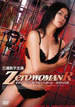 Zero Woman R [18+]
