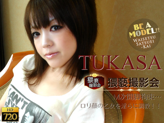12127packagelarge 2Candys PPV title 110832 TUKASA 720p
