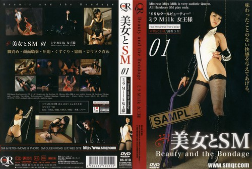 BS-01D Beautiful women and SM JAV Femdom